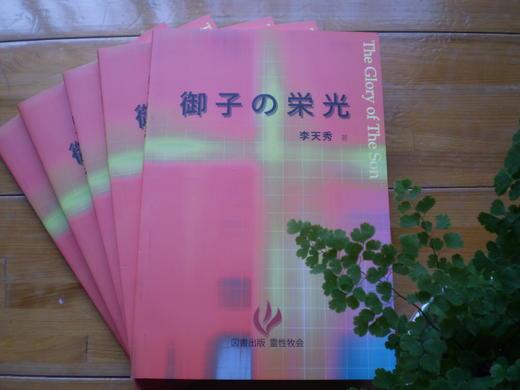 書籍紹介『御子の栄光』(李天秀著)