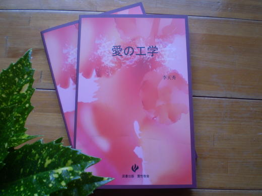 書籍紹介『愛の工学』(李天秀著)