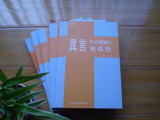 書籍紹介『異言』(李天秀著)