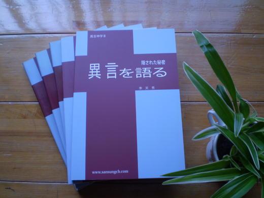 書籍紹介『異言を語る』(李天秀著)