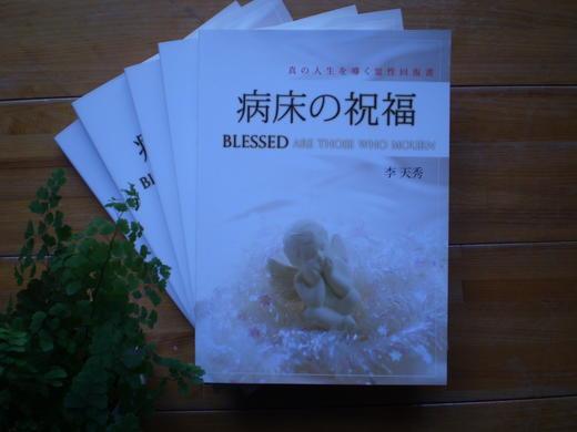書籍紹介『病床の祝福』(李天秀著)