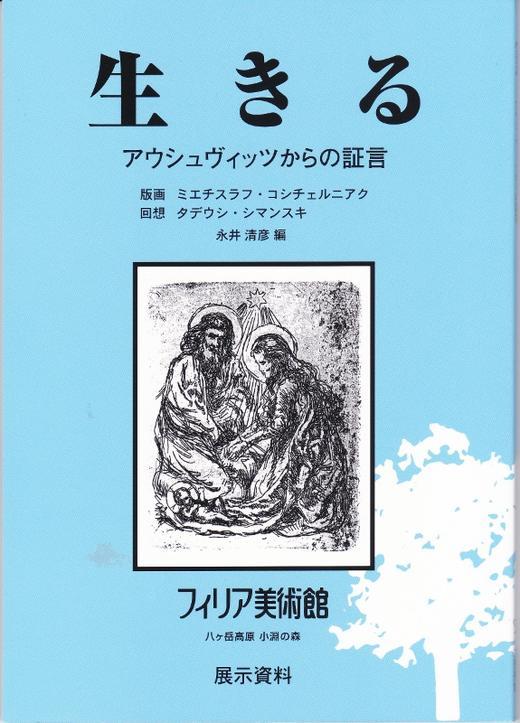 主日礼拝メッセージ要約『神の似姿を生きる』(信仰シリーズその34)(2014.8.17)
