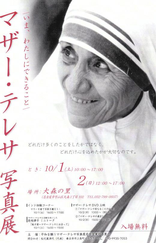 マザー・テレサ写真展